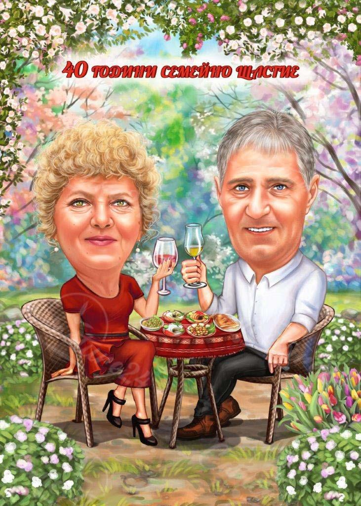 Карикатура 40 годишнина от сватбата