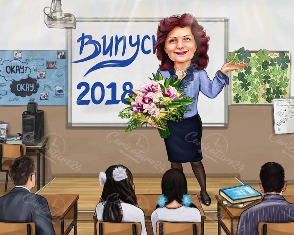Карикатура за класен ръководител