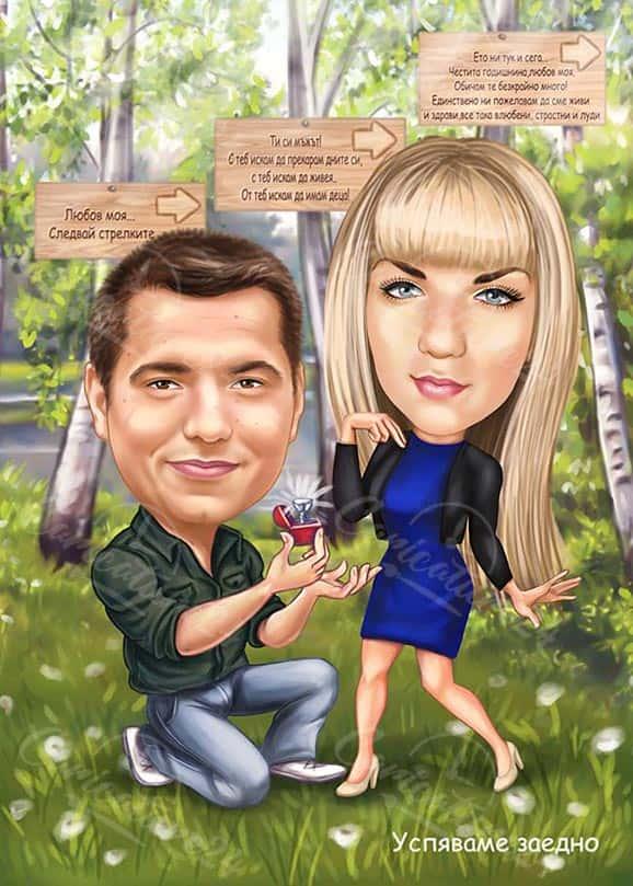 Карикатура за предложение за брак в гора