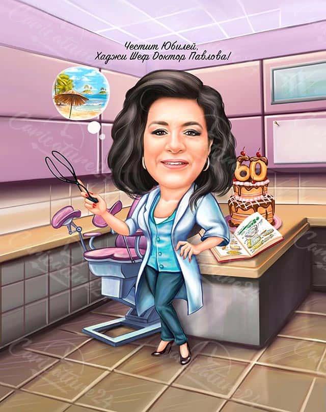 Карикатура за жена гинеколог с торта