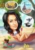 Карикатура за жена на плажа на 30 години